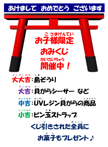 omikuji19.pngのサムネイル画像