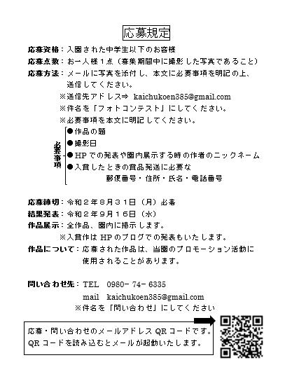 https://miyakojima-kaichukoen.com/blog/assets_c/2020/06/e2db42dc09a0e40e66c3a6ebb93b8d3e2fc414ca-thumb-500x644-201.png