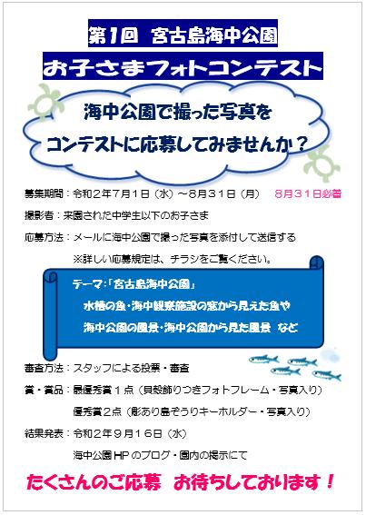https://miyakojima-kaichukoen.com/blog/assets_c/2020/07/01/fotokon.png