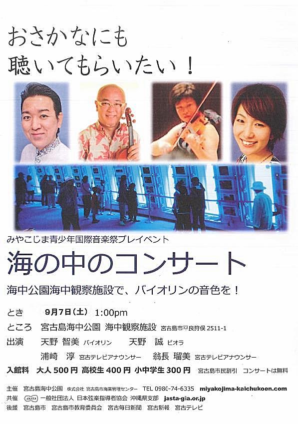 海の中のコンサート.JPG