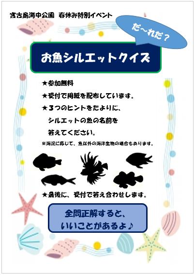 http://miyakojima-kaichukoen.com/blog/upload_images/%E3%82%B7%E3%83%AB%E3%82%A8%E3%83%83%E3%83%88.png