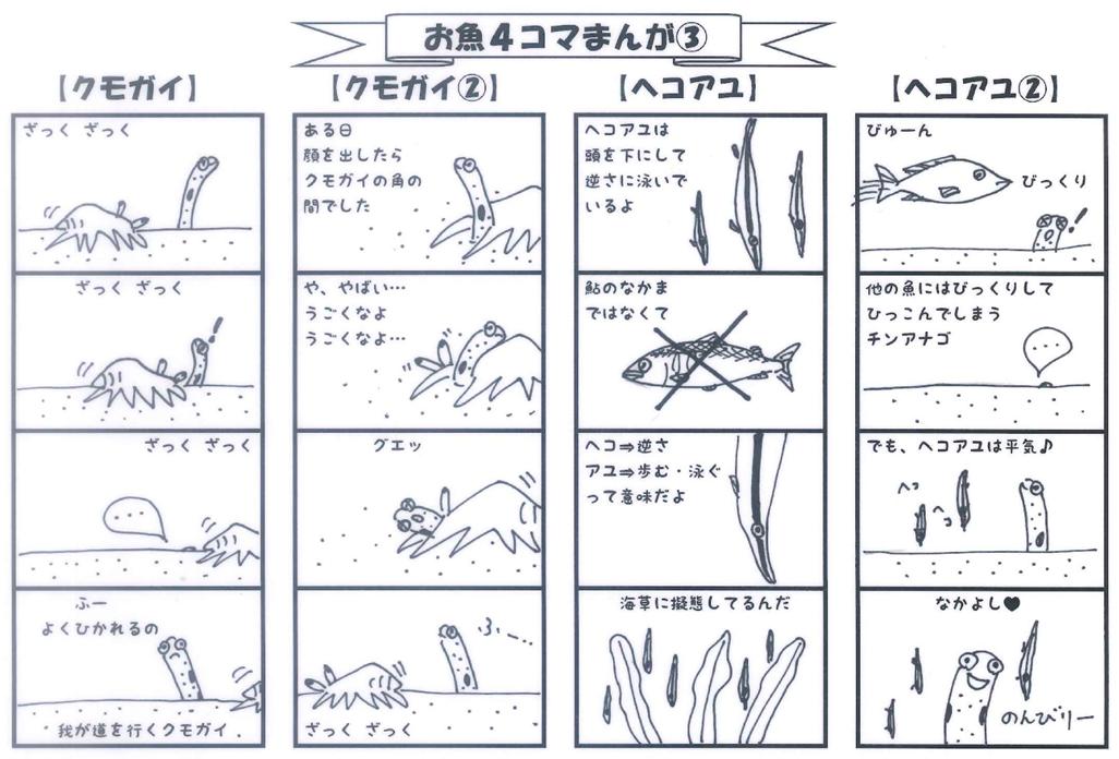 http://miyakojima-kaichukoen.com/blog/upload_images/4koma3.png