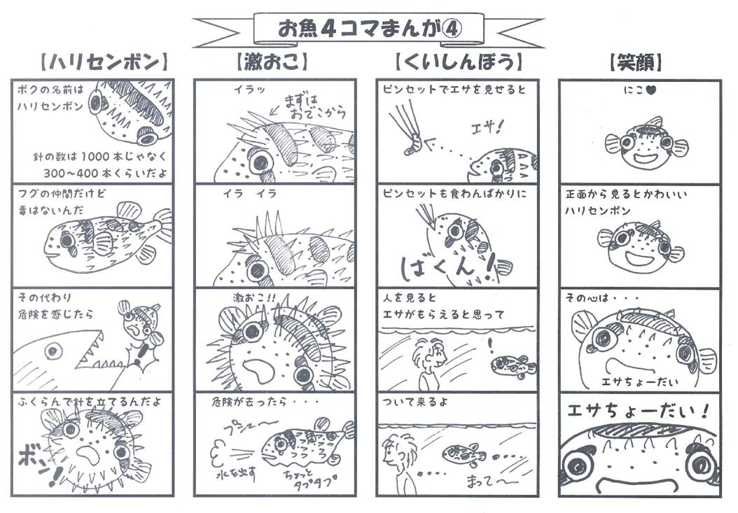 http://miyakojima-kaichukoen.com/blog/upload_images/4koma4.png
