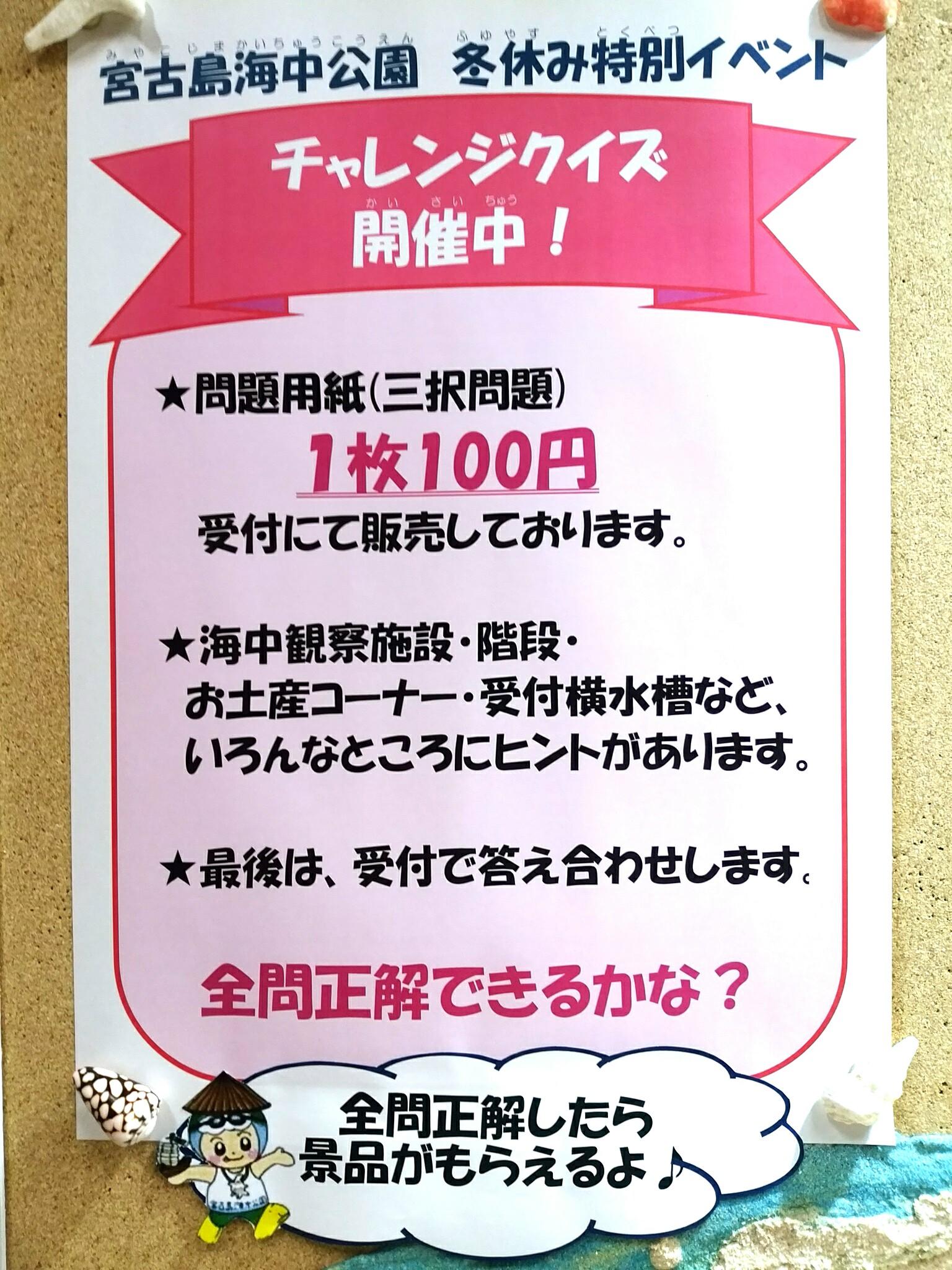 http://miyakojima-kaichukoen.com/blog/upload_images/IMG_20171223_175644.jpg