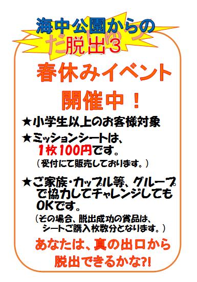 http://miyakojima-kaichukoen.com/blog/upload_images/dassyutu.png