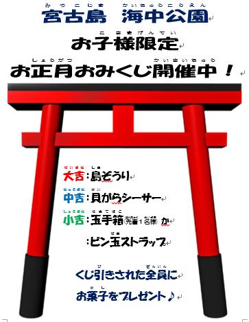 http://miyakojima-kaichukoen.com/blog/upload_images/omikuji.png