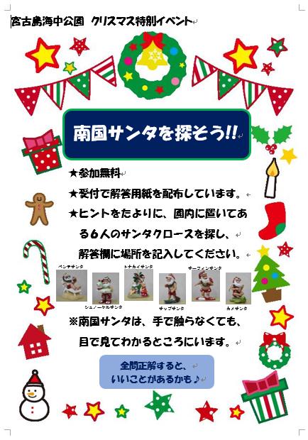 http://miyakojima-kaichukoen.com/blog/upload_images/sannta.png