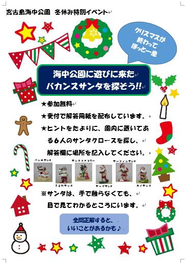 http://miyakojima-kaichukoen.com/blog/upload_images/sannta2.png