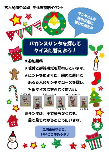 http://miyakojima-kaichukoen.com/blog/upload_images/santa.png