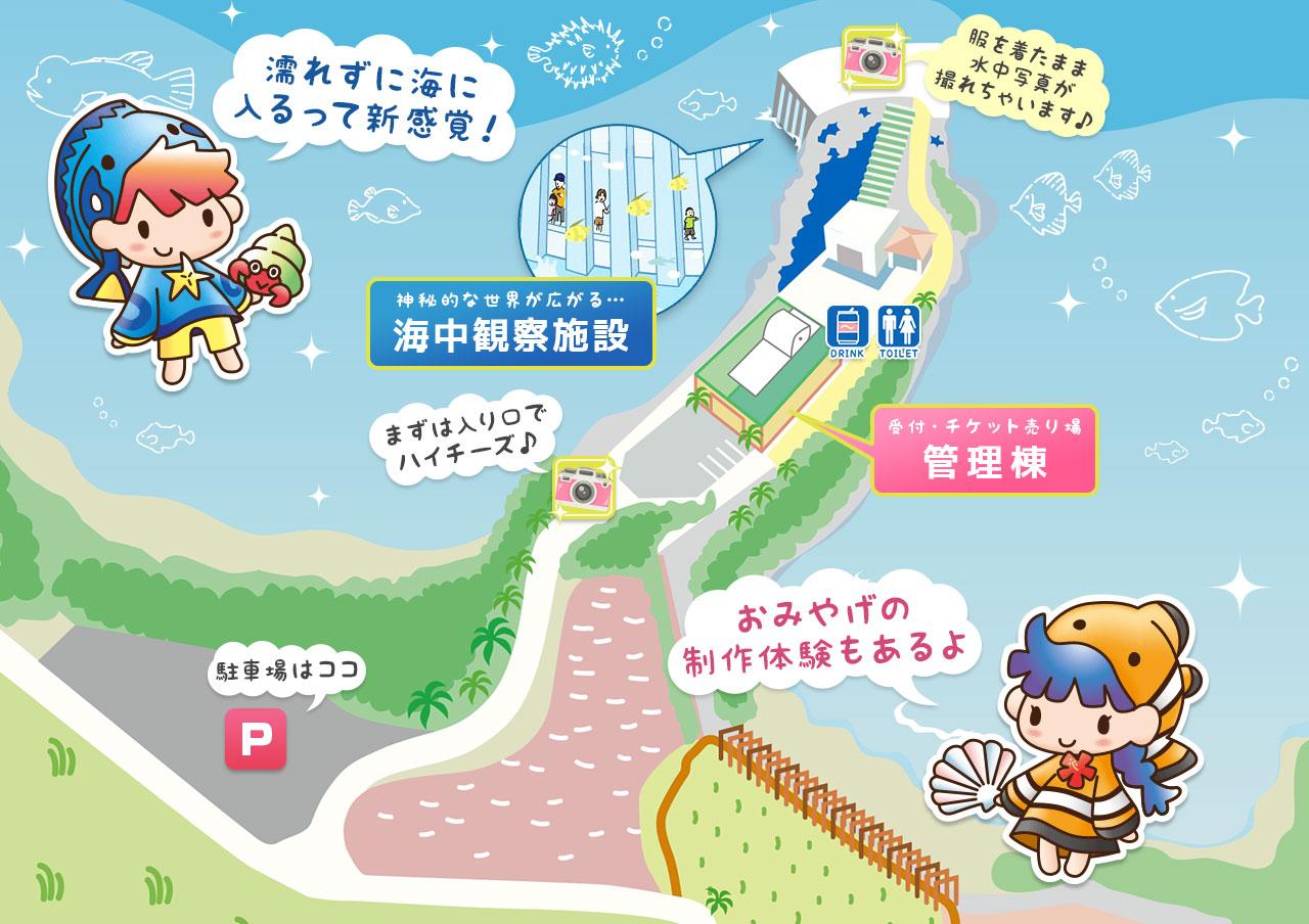 海中公園MAP